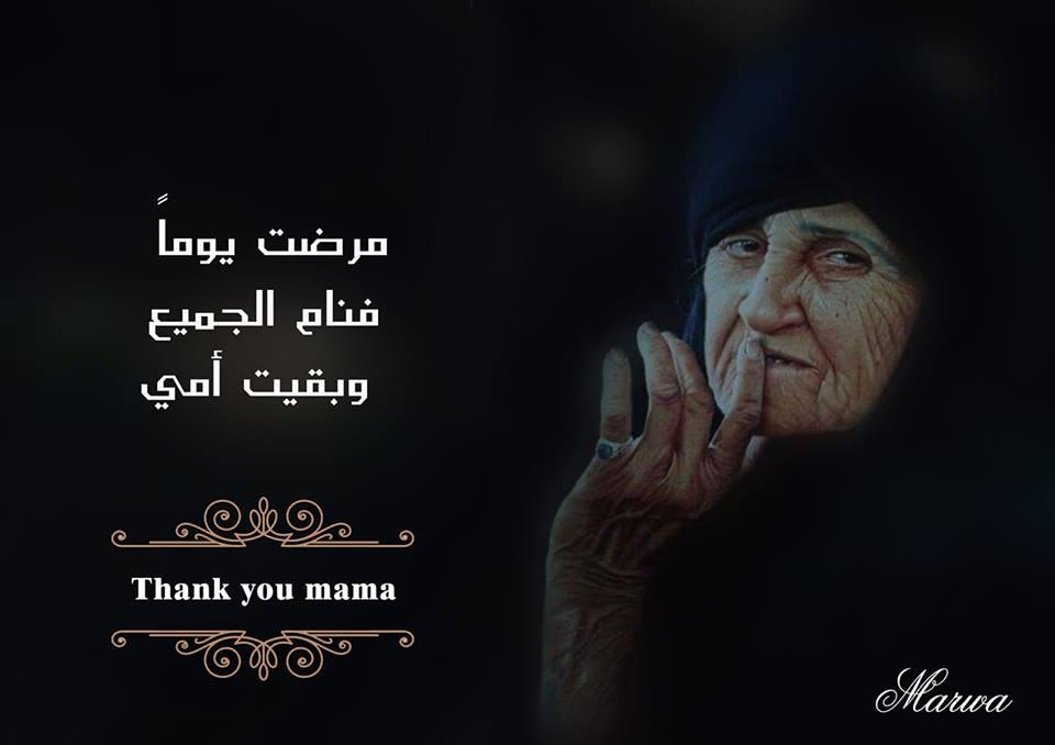 صورة كلمات عن الام الميته , ماتت امي فانطفي نور الدنيا في عيني
