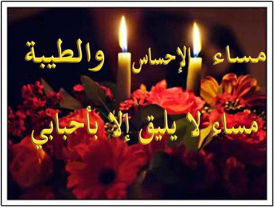 صورة رسائل مساء وحب , اروع كلمات ورسائل امسيات الحب