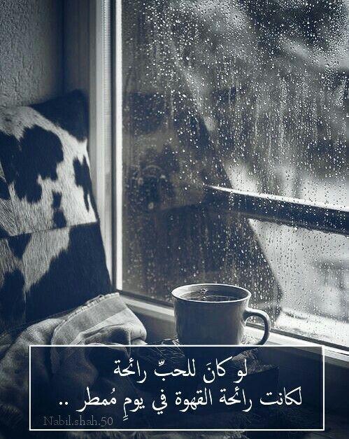 صور خواطر شتاء فيس بوك , اجمل كلمات شغف الشتاء