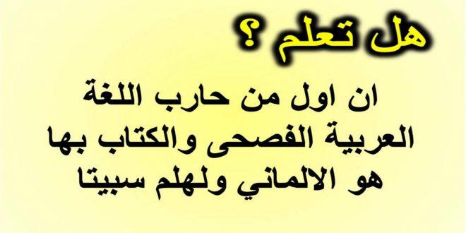 صورة هل تعلم عن اللغة العربية , كل ما لا تعرفه عن اللغه العربيه
