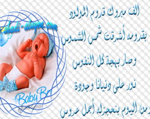 صور تهنئه بالمولود الجديد تمتع باحلى طلة بالمولود الجديد احاسيس بريئة