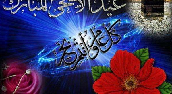 صورة صور العيد الاضحى , تهاني عيد الاضحى بالصور