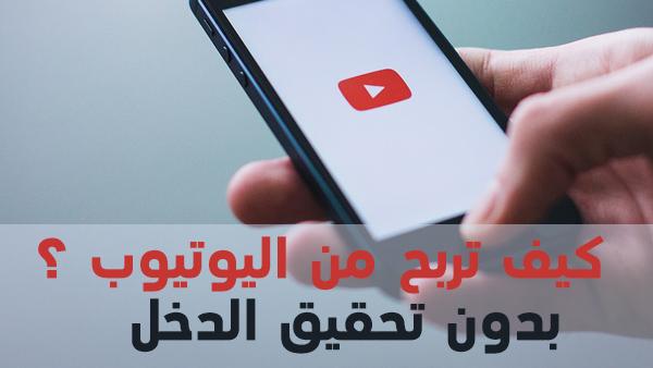 صورة كيف تربح من اليوتيوب , عالم اليوتيوب والربح الجيد 3211