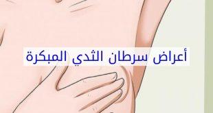 صور اعراض مرض سرطان الثدي , تجنبي الاصابة بسرطان الثدي