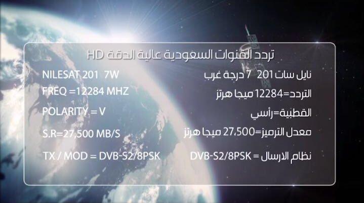 صورة تردد قنوات السعودية الرياضية الجديد , تابع معنا تردد قنوات السعودية الرياضية 3298 1