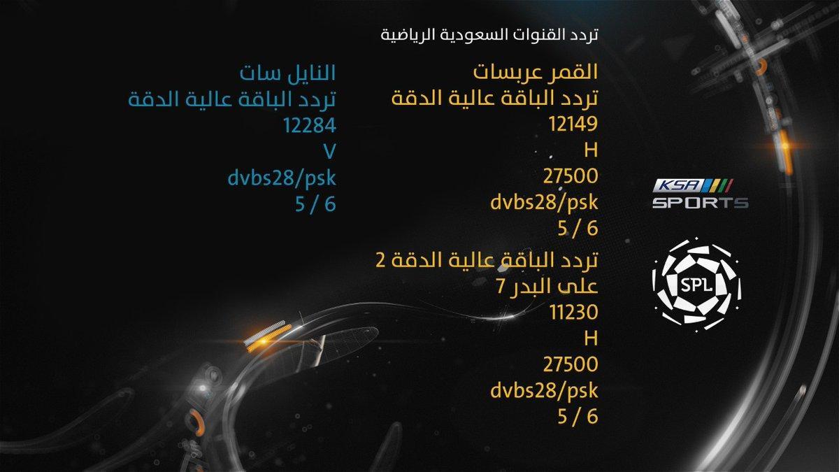 صورة تردد قنوات السعودية الرياضية الجديد , تابع معنا تردد قنوات السعودية الرياضية 3298 3