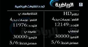 صور تردد قنوات السعودية الرياضية الجديد , تابع معنا تردد قنوات السعودية الرياضية