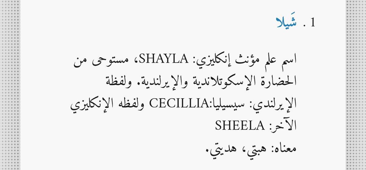 صور معنى اسم شيلاء , تعرف على جمال اسم شيلاء