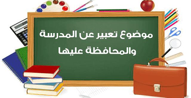 صور موضوع تعبير عن حب المدرسة , حب المدرسة واجب