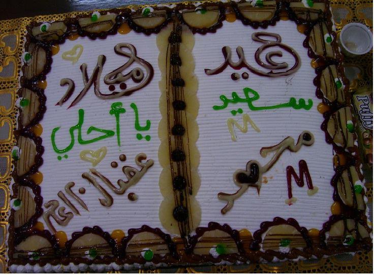 صورة صور تورته باسم محمد , اروع صور تورته باسم محمد