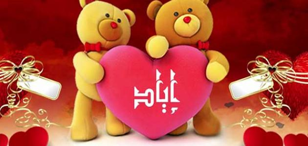 صورة ما معني اسم اياد , ماذا يعني اسم اياد
