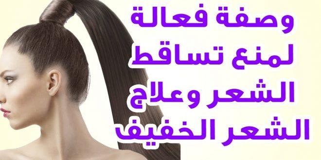 صور وصفة لمنع تساقط الشعر نهائيا , تمتعي بشعرك بلا تساقط