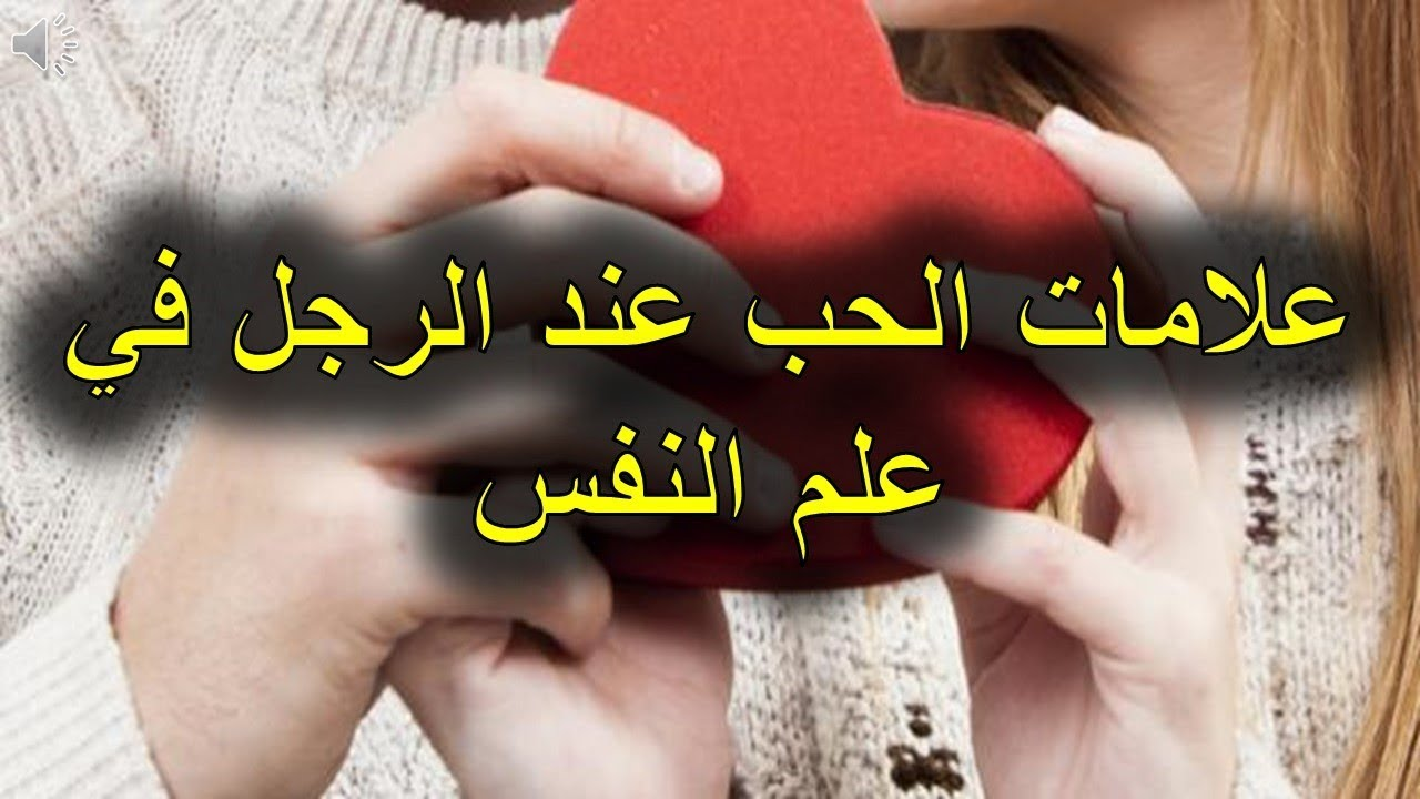 صورة علامات الحب في علم النفس , للحب علامات في علم النفس تعرف عليها