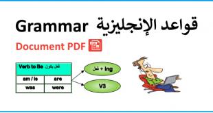 صورة اهم قواعد الانجليزي , كيفية تعلم اللغة الانجليزية