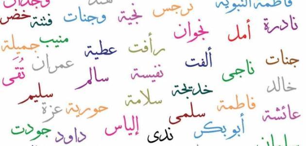 صورة جميع الاسماء العربية , اختار احلي اسم عربي لاطفالك