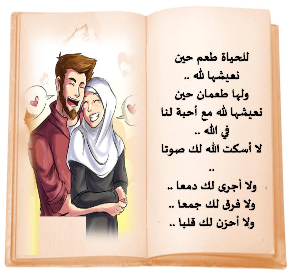 صورة روايات رومانسية اسلامية , حكايه حب اسلاميه روعه