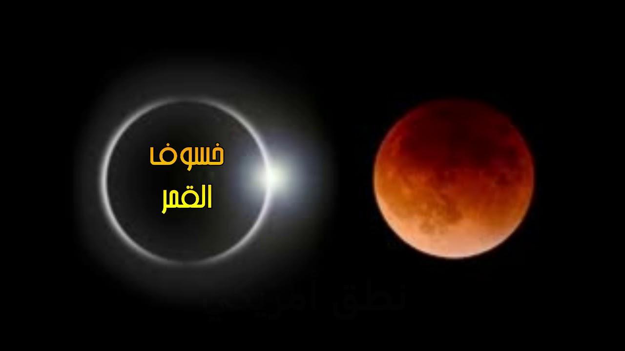 صورة تفسير حلم خسوف القمر , دلالات ومعاني خسوف القمر في المنام 3843 3