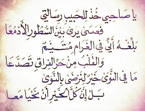 قصيدة حب للحبيب الغالي اجمل اشعار الحب روعه احاسيس بريئة