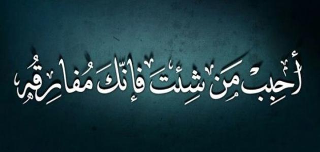 صورة كلمات فراق وحزن , كلمات بدموع الوداع و الفراق