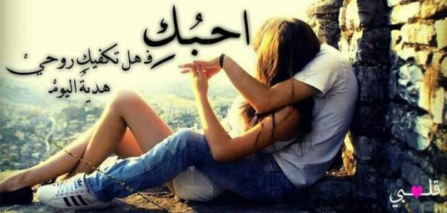 صورة كلمات حب جميلة رومنسي جدا , اشهي كلمات الحب واكثرها لذه