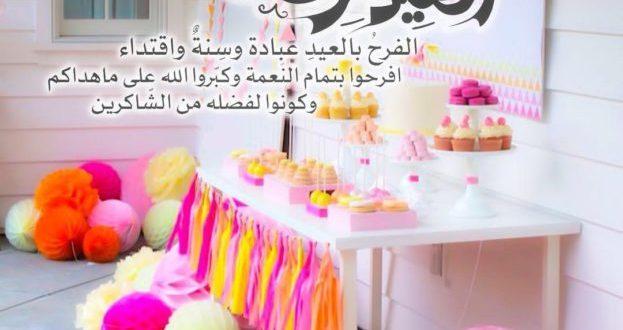 صور تهاني العيد فيس بوك , اروع تهاني العيد