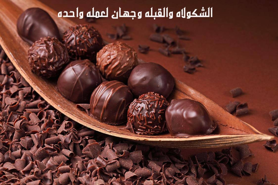 في حب الشوكولاتة 9 أقوال