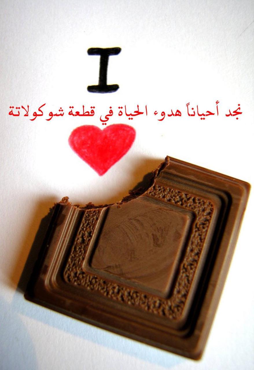 اجمل ما قيل عن الشوكولاته