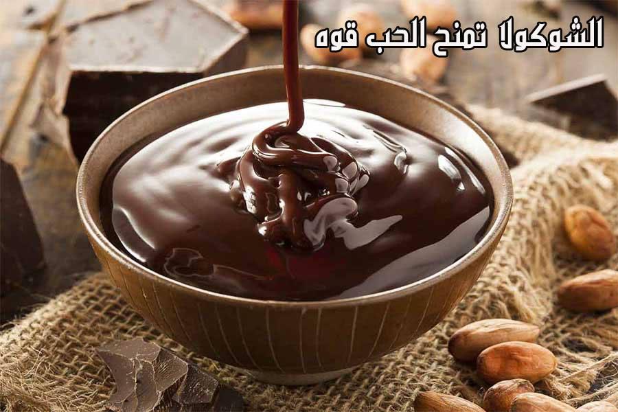 خواطر عن الشوكولاته أجمل