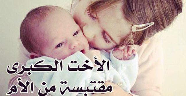 صور شعر عن حب الاخت , اجمل المقولات عن الاخت تؤم الروح
