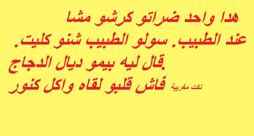 صورة نكت مغربية 18 , اروع نكته مغربيه