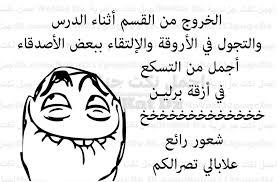 صورة اروع نكت جزائرية , اضحك مع احلي نكته جزائرية