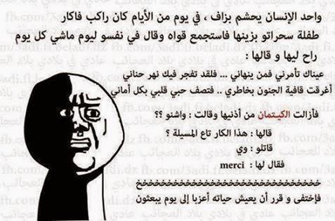 صورة اروع نكت جزائرية , اضحك مع احلي نكته جزائرية 4080 2