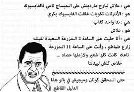 صورة اروع نكت جزائرية , اضحك مع احلي نكته جزائرية 4080 3