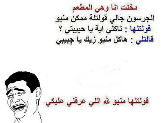 صورة اروع نكت جزائرية , اضحك مع احلي نكته جزائرية 4080 4