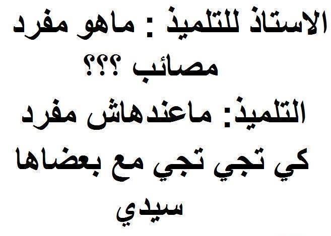 صورة اروع نكت جزائرية , اضحك مع احلي نكته جزائرية 4080 5