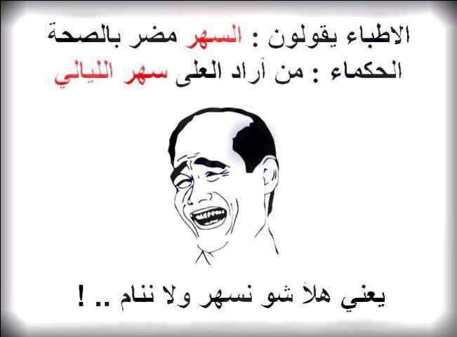 صورة اروع نكت جزائرية , اضحك مع احلي نكته جزائرية 4080 7