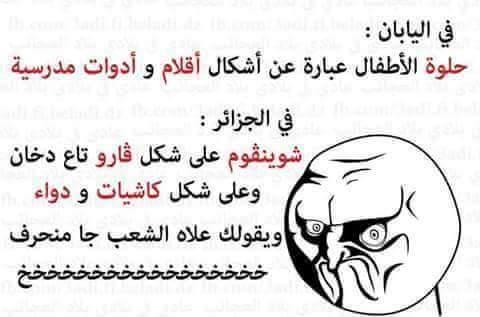 صورة اروع نكت جزائرية , اضحك مع احلي نكته جزائرية 4080 8