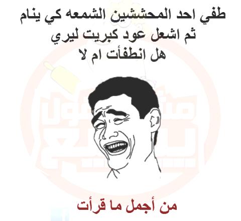 صورة اروع نكت جزائرية , اضحك مع احلي نكته جزائرية 4080