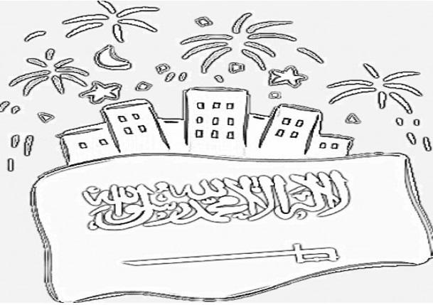 صور علم السعودية للتلوين , الوان علم السعودية