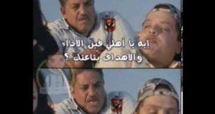 صورة صور تريقة علي الاهلي , اضحك مع تريقة على الاهلي 3301 4 310x165