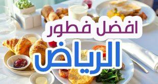 صور اماكن فطور في الرياض , في الرياض افضل اماكن الفطور