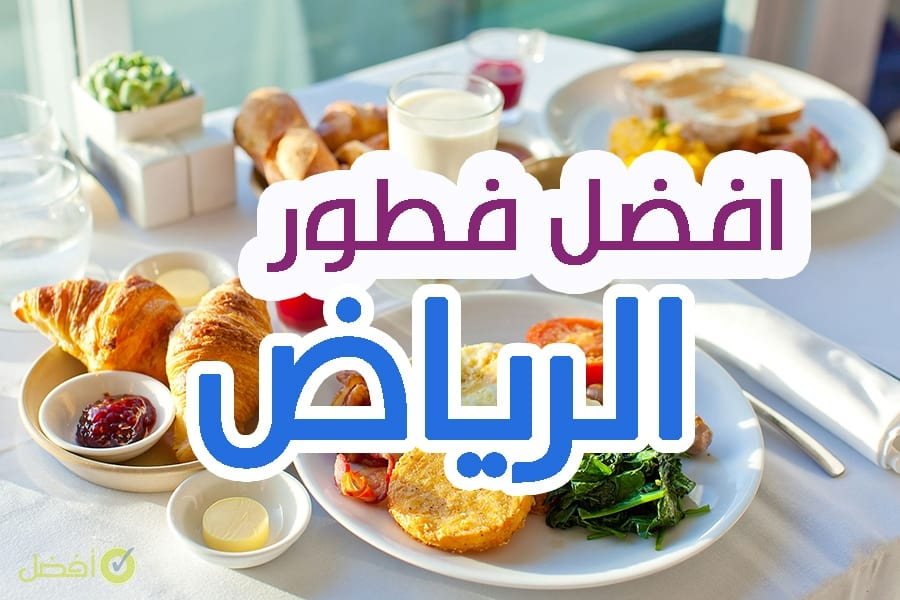 صورة اماكن فطور في الرياض , في الرياض افضل اماكن الفطور
