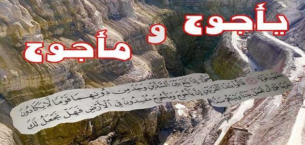 صورة اين يقع سد ياجوج وماجوج , مكان ياجوج وماجوج سر من اسرار الله تعالى