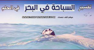 صور الحلم بالسباحة في البحر , البحر والسباحة في الحلم ماذا يعنيان