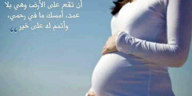 صورة ادعية لحفظ الجنين , للحامل ادعية ماثورة لحفظ جنينك باذن الله