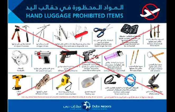 صورة الممنوعات في الطائرة السعوديه , ماذا يجوز او لا يجوز في الطائرة على الخطوط السعودية