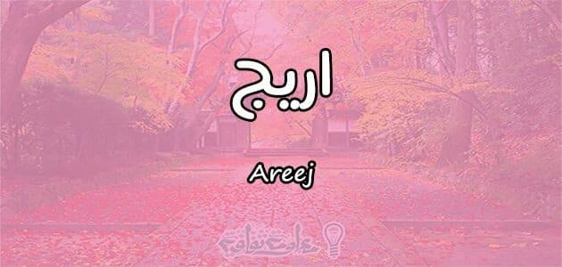 صورة ما معنى اسم اريج , اريج تعالي اقولك يعني ايه اسم