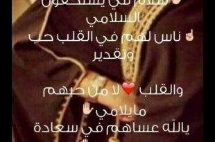 صور شعر بدوي عن الحب قصير , من البادية اشعار حب جميلة تذوب القلوب