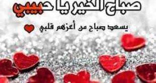 صورة مسجات صباح الخير للحبيبة , رسائل في الصباح لحبيبك روعة