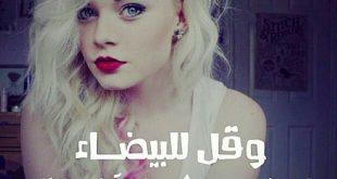 صور صور فتاة بيضاء , احلى بنت دي ولا ايه